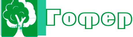 GOFER | Инновационно-Производственная компания | купить стабилизатор, охранная система, сейсмическая антенна, Одесса