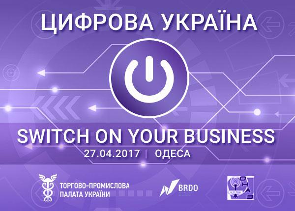 "форуме инноваций ""Цифровая Украина - Switch on your business"""