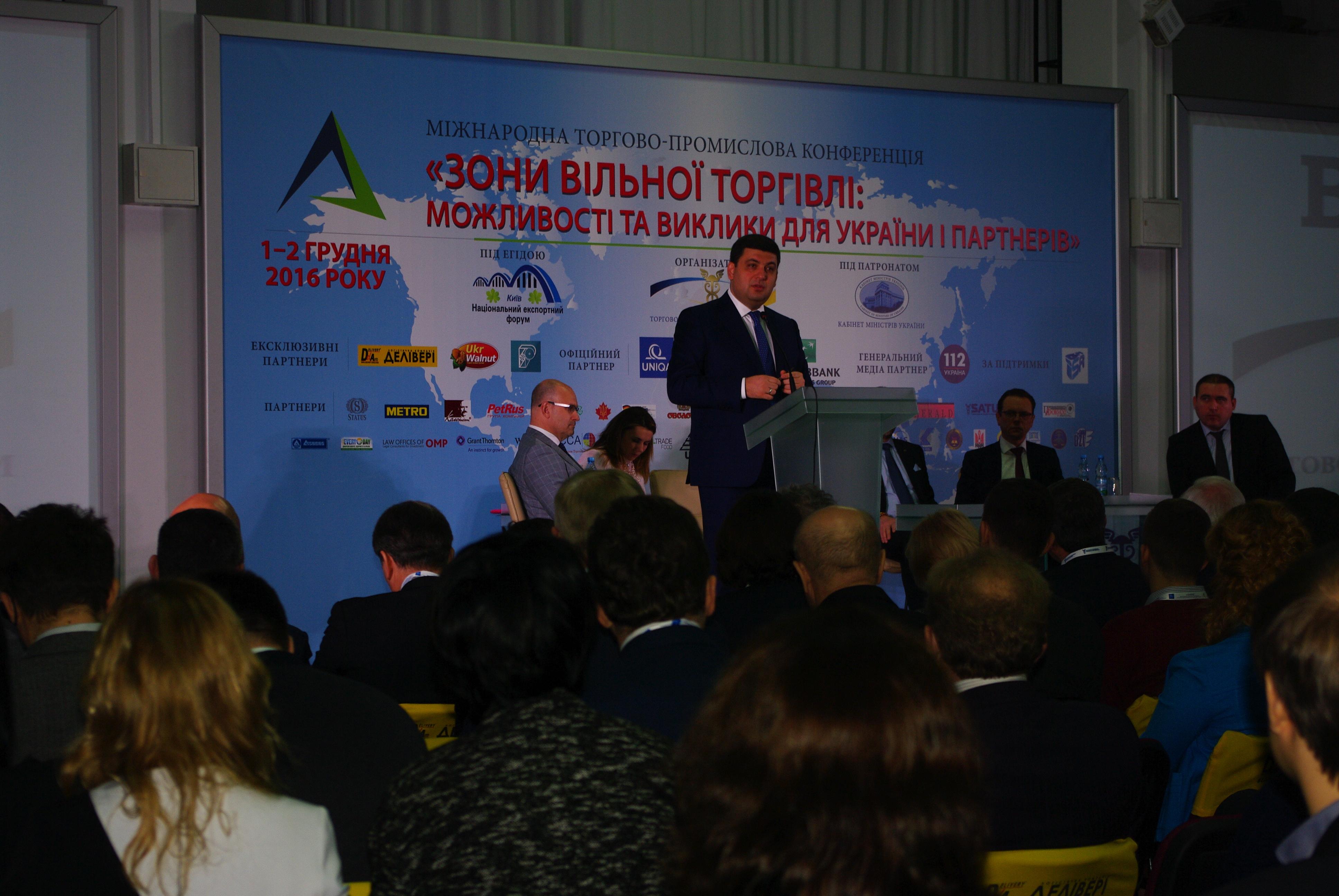 Вторая международная торгово-промышленная конференция