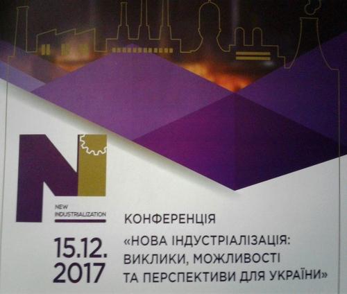 конференция «Нова індустріалізація: виклики, можливості та перспективи для України»